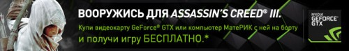 NVIDIA GeForce GTX в «РиК»