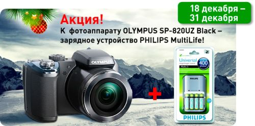 Olympus SP-820UZ Black