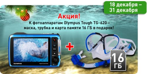 Olympus Tough TG-620 в «Розетке»