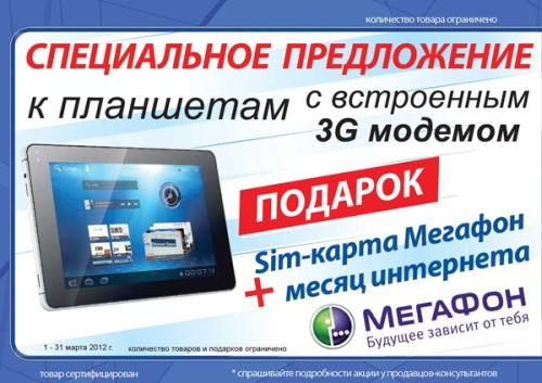 Мегафон для планшета в подарок