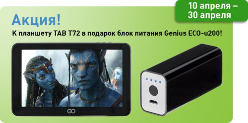 GoClever TAB T72GPS