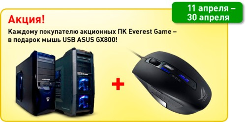 ПК Everest Game
