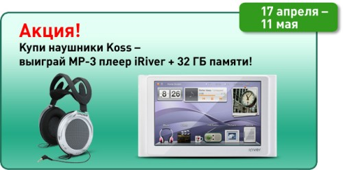 «МР3-плеер iRiver P8 8GB White + карта памяти 32ГБ»