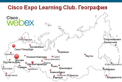 Cisco Expo Learning Club