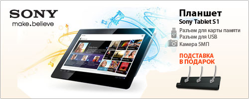 ��� ������� Sony Tablet S1- ��������� � �������