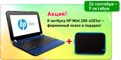 HP Mini 200-4251er Pacific Blue