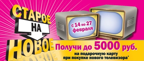 Поменяем старый телевизоры на новый год