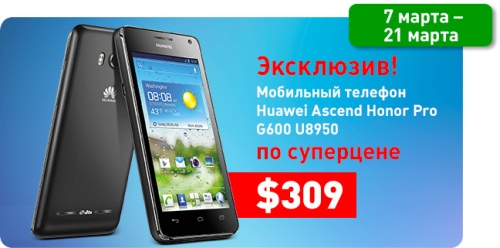 Huawei Ascend Honor Pro