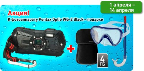 Pentax Optio WG-2 Black