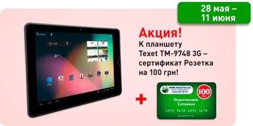 Скачать Игры На Андроид 4.1 На Планшет Texet Tm-9748