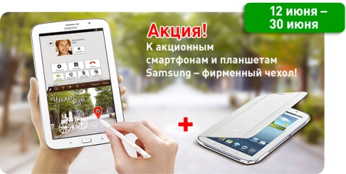 Смартфон самсунг плюс планшет в подарок самсунг 27