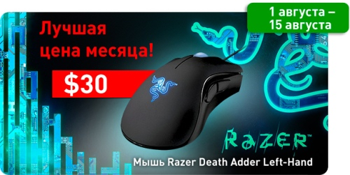 Razer Death Adder Left-Hand Edition
