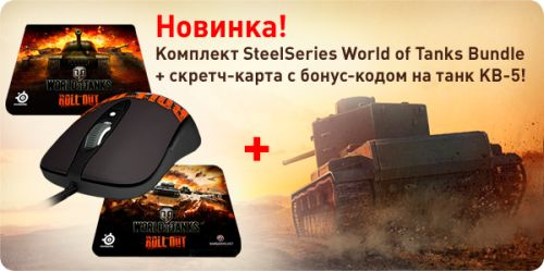 SteelSeries World of Tanks Bundle