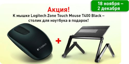 Logitech Zone Touch Mouse T400 Black