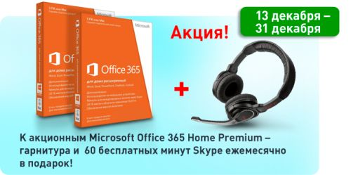 Акция по Office 365 Home Premium