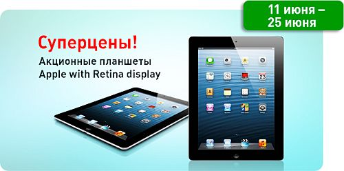 Apple with Retina display