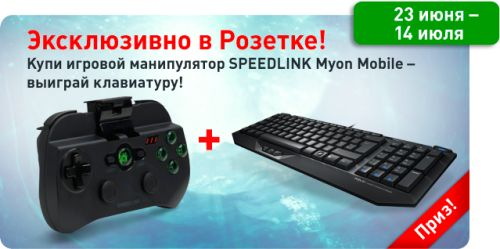 Speedlink Myon Mobile