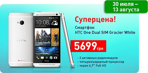 HTC One Dual SIM Gracier White