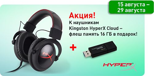 Kingston HyperX Cloud в «Розетке»