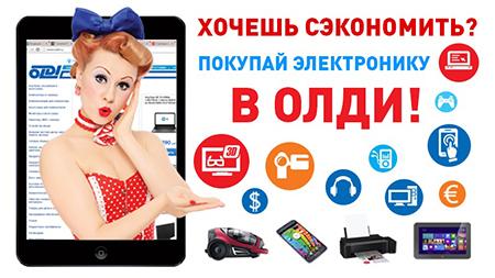 бесплатные олди интернет магазин каталог товаров цены интегрирования