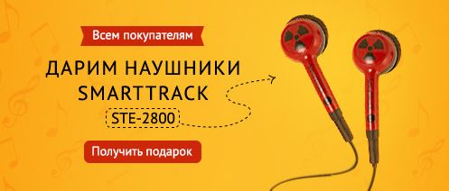 SmartTrack STE-2800 ATOMIC