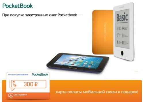 Заказ подарка ру мобильной связи 44